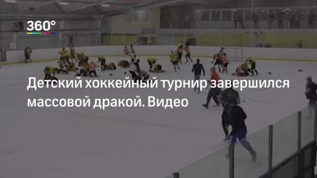 Детский хоккейный турнир завершился массовой дракой. Видео