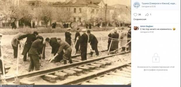 Фото дня: замена трамвайных путей в советское время