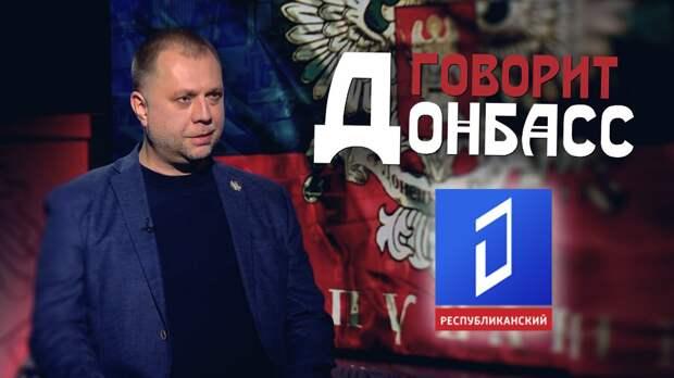 Фёдор Папаяни и Александр Бородай: Добровольцы в любой момент могут вернуться в Донбасс