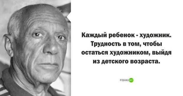 Пабло Пикассо высказывания, звезды, знаменитости, известные люди, интересно, мудрость, подборка, цитаты