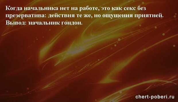 Самые смешные анекдоты ежедневная подборка chert-poberi-anekdoty-chert-poberi-anekdoty-18080412112020-2 картинка chert-poberi-anekdoty-18080412112020-2