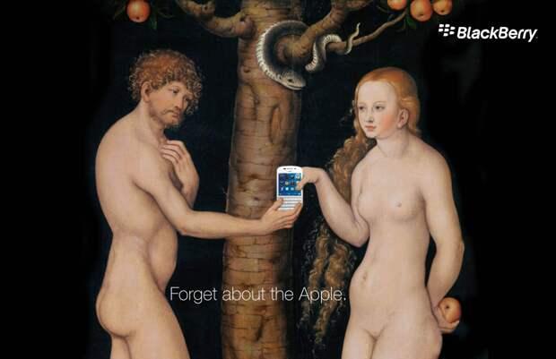 Забудьте о яблоке