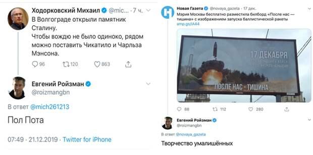 Ройзман, карьерный путь: от политика до дебилушки Ходорковского