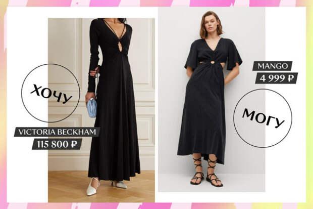 Хочу/могу: платье с вырезом и завязками Victoria Be...