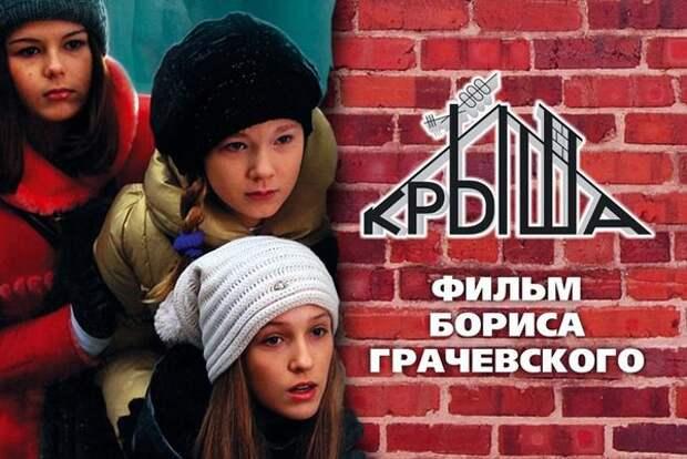 """Фильм """"Крыша"""" (2009)"""