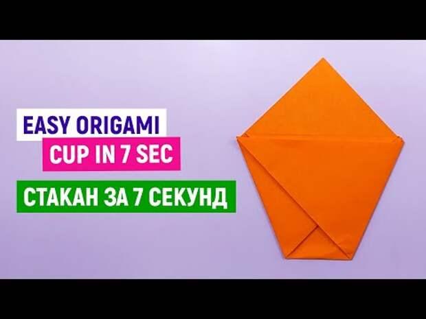 Стаканчик оригами за 7 секунд!