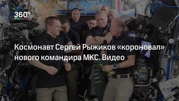 Космонавт Сергей Рыжиков «короновал» нового командира МКС. Видео