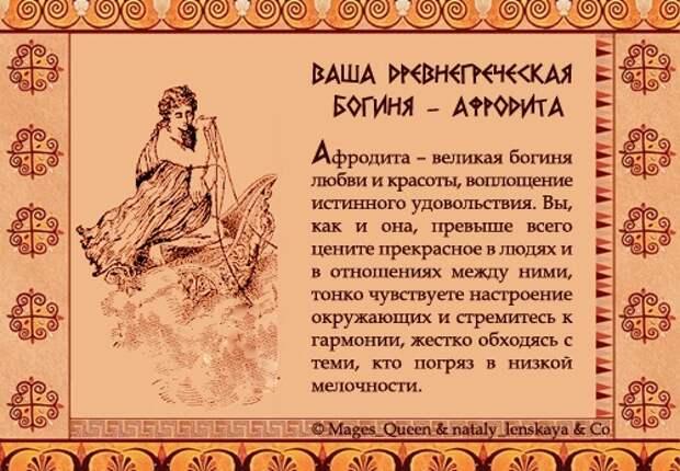 Древнерусская Афродита