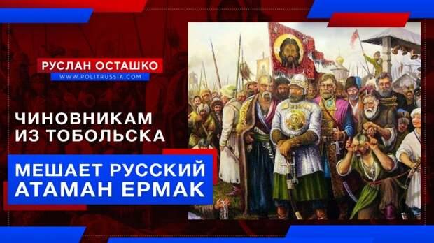 Чиновникам из Тобольска мешает русский атаман Ермак