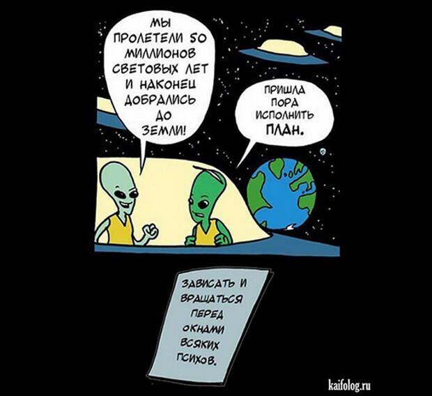 Свидетельства забавных ошибок пришельцев
