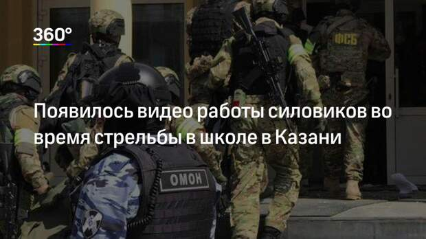 Появилось видео работы силовиков во время стрельбы в школе в Казани