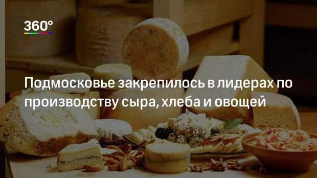 Подмосковье закрепилось в лидерах по производству сыра, хлеба и овощей