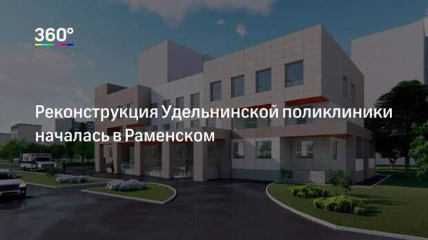 Реконструкция Удельнинской поликлиники началась в Раменском