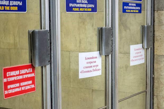 Пять станций метро закрыли в центре Минска