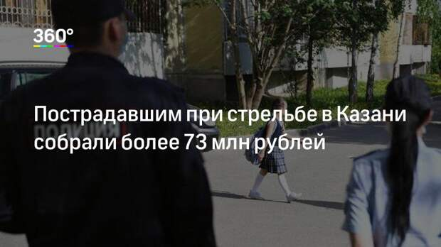 Пострадавшим при стрельбе в Казани собрали более 73 млн рублей