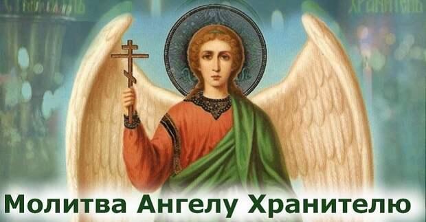 Молитва своему Ангелу Хранителю