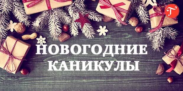 Орловцев в 2022 году ждут длинные новогодние каникулы