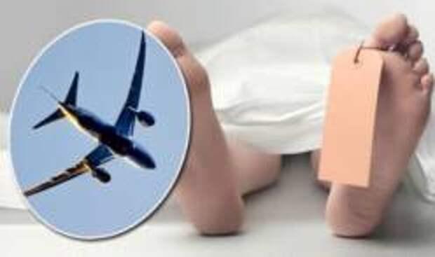 Что происходит  в самолёте, если умирает пассажир?