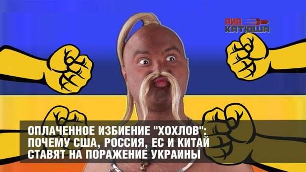 """Оплаченное избиение """"хохлов"""": почему США, Россия, ЕС и Китай ставят на поражение Украины"""