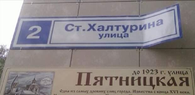 В России создана петиция за переименование улиц, носящих имена террористов  - Новости - Общество - РЕВИЗОР.РУ