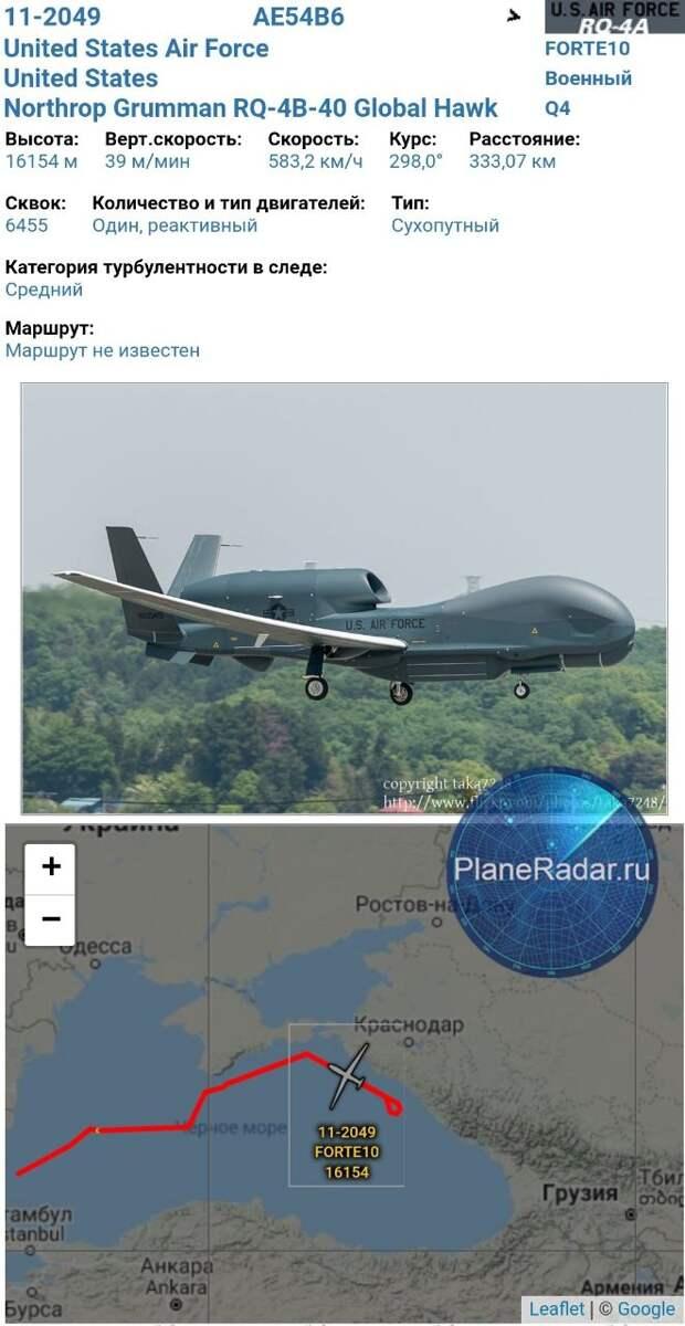 Американский беспилотник заметили у берегов Крыма