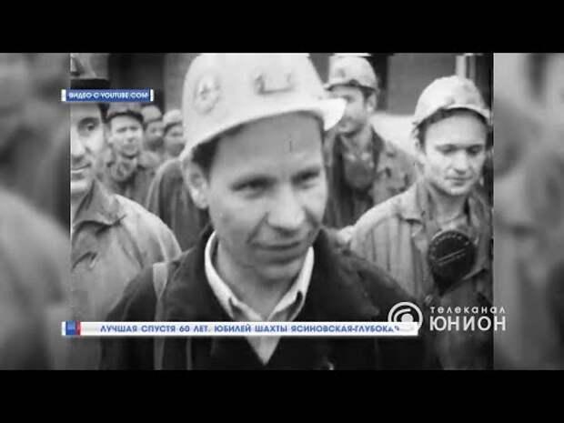 Лучшая спустя 60 лет. Юбилей шахты Ясиновская-Глубокая.