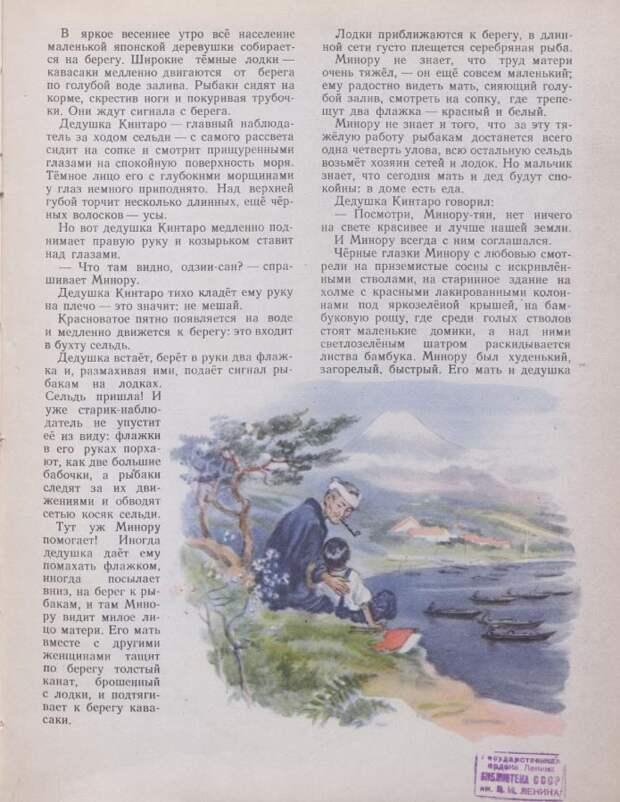 murzilka_1953_04-9