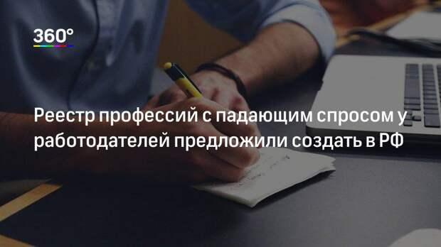 Реестр профессий с падающим спросом у работодателей предложили создать в РФ