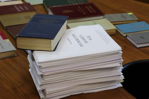 Русско-удмуртский словарь выпустят тиражом в 2 тыс экземпляров