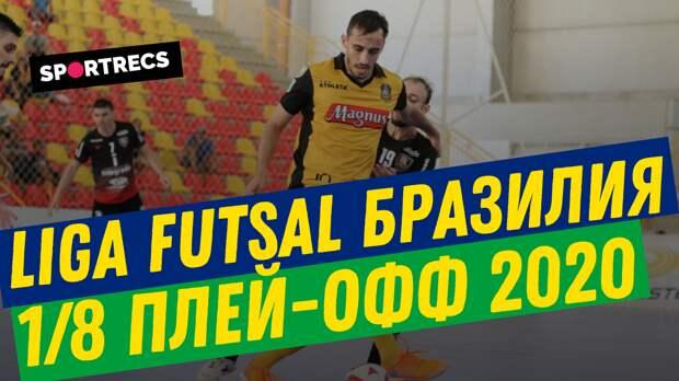 Liga Futsal Бразилия. 1/8 плей-офф 2020