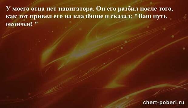 Самые смешные анекдоты ежедневная подборка chert-poberi-anekdoty-chert-poberi-anekdoty-18080412112020-8 картинка chert-poberi-anekdoty-18080412112020-8