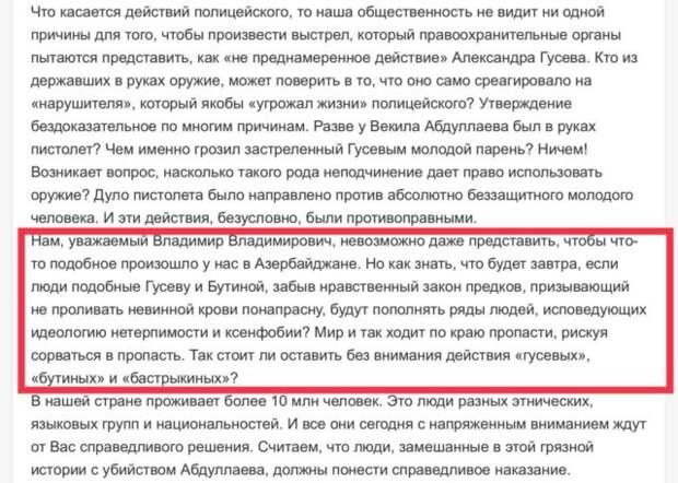 Обращение к президенту Азербайджана И.Г.Алиеву