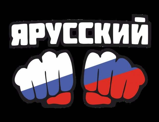 Я – русский, государствообразующий, какой восторг! Для меня. А для якута?