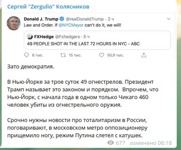 """""""Режим Путина слетел с катушек"""": Блогер по-своему отреагировал на расстрелы в Нью-Йорке"""