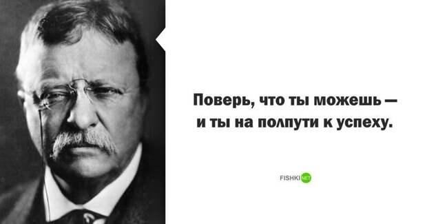 Теодор Рузвельт высказывания, звезды, знаменитости, известные люди, интересно, мудрость, подборка, цитаты