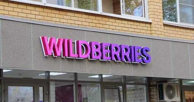 Квартальный оборот Wildberries достиг рекорда