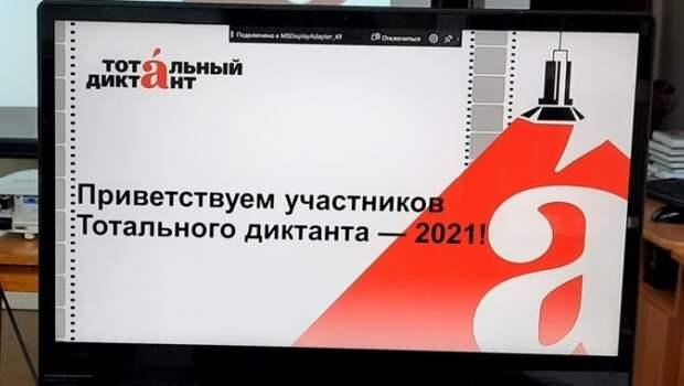 До 15 апреля жители Удмуртии смогут написать «Тотальный диктант» удаленно