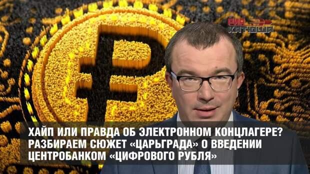Хайп или правда об электронном концлагере? Разбираем сюжет «Царьграда» о введении Центробанком «цифрового рубля»