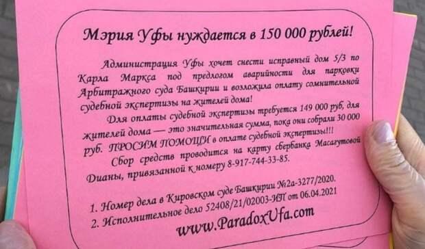 Уфимка вышла к зданию мэрии, чтобы собрать деньги на экспертизу для спасения дома