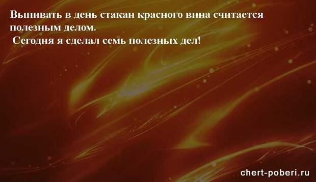 Самые смешные анекдоты ежедневная подборка chert-poberi-anekdoty-chert-poberi-anekdoty-25580311082020-20 картинка chert-poberi-anekdoty-25580311082020-20
