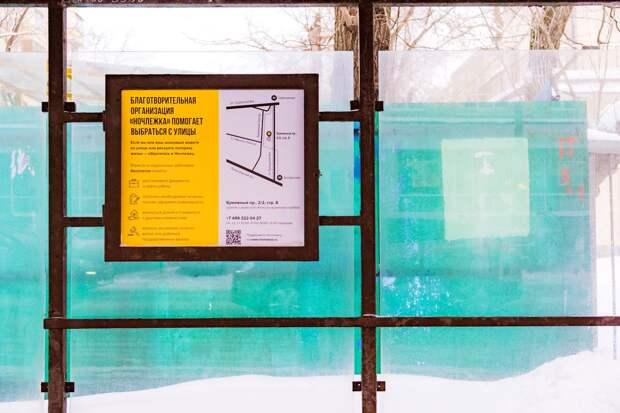 Возле Рижского вокзала развесили плакаты «Ночлежки»