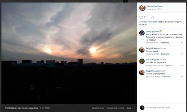 Фото дня: закат двух солнц в Свиблове
