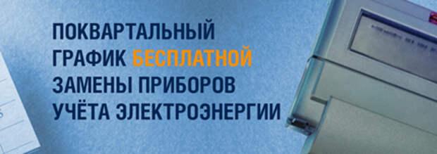 """Москвичам не нужно бояться """"умных"""" счетчиков"""