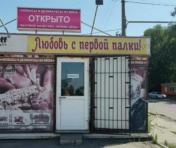 Фото-приколы и маразмы из России (45 фото)