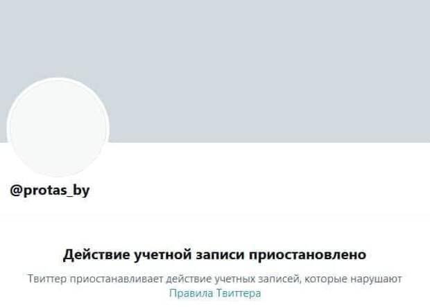 Twitter заблокировал Протасевича