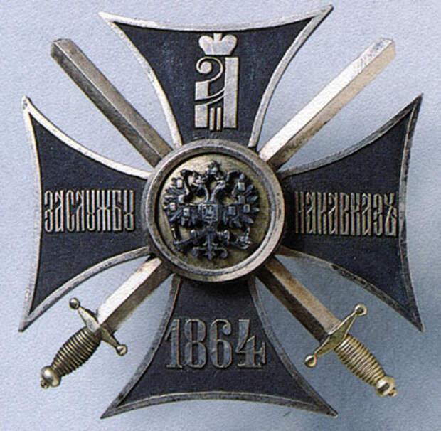 Крест 'За службу на Кавказе'. 1864 г.