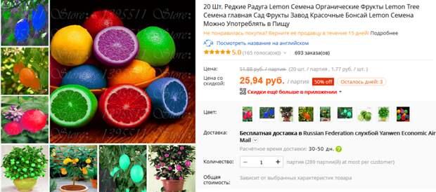 Разноцветные лимоны алиэкспресс, обман, семена, фотошоп