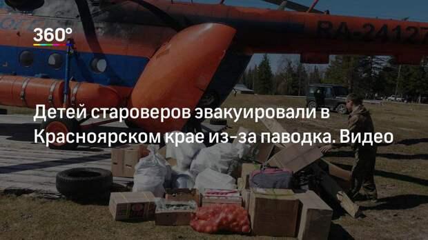 Детей староверов эвакуировали в Красноярском крае из-за паводка. Видео