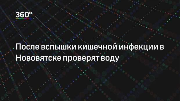 После вспышки кишечной инфекции в Нововятске проверят воду