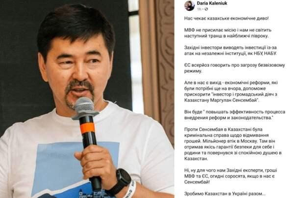 Зеленский доверил реформы Украины казахскому миллионеру-уголовнику